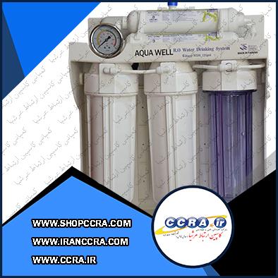 دستگاه تصفیه آب خانگی آکوا ول (AQUA WELL) شش مرحله ای