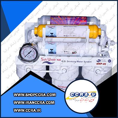 دستگاه تصفیه آب خانگی سافت واتر مدل SWP-09