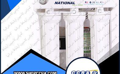 دستگاه تصفیه آب خانگی شش مرحله ای ناسیونال National