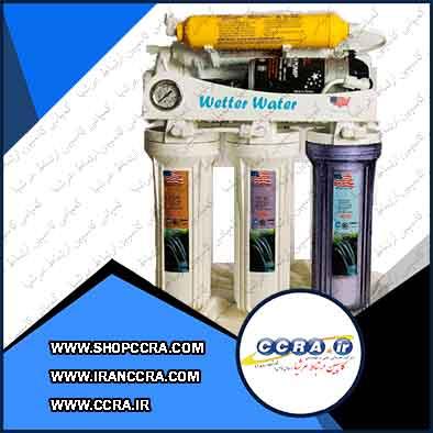 دستگاه تصفیه آب خانگی وتر واتر (Wetter water) شش مرحله ای