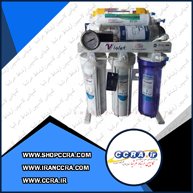 دستگاه تصفیه آب خانگی 6 مرحله ای ویولت VIOLET