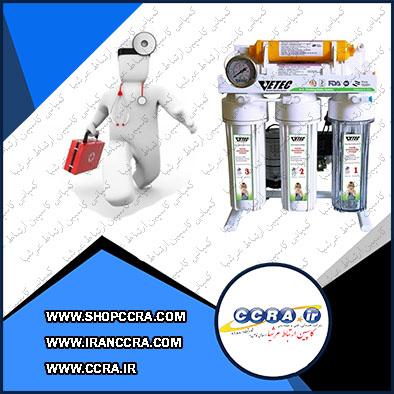 خدمات پس از فروش دستگاه تصفیه آب خانگی وتک