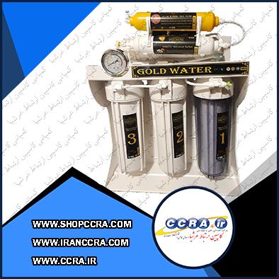 دستگاه تصفیه آب 6 مرحله ای گلد واتر Gold water