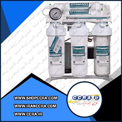 دستگاه تصفیه آب داینامیس مدل پرو PRO
