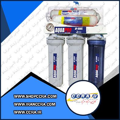 دستگاه تصفیه آب خانگی آکوا پرو مدل AQUAPRO AP800S