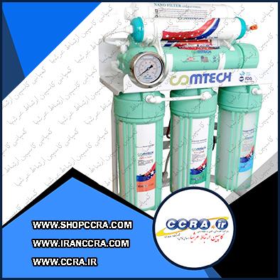 دستگاه تصفیه آب خانگی کامتک مدل RO-9770